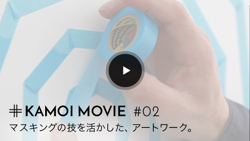 #KAMOI MOVIE #02