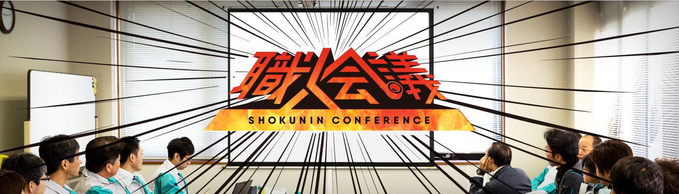 SHOKUNIN CONFERENCE